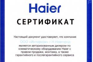 Сертификат установка и ремонт кондиционеров Haier Интерком-НН