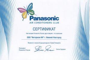 Сертификат установка и ремонт кондиционеров Panasonic Интерком-Н