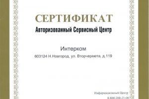 Сертификат авторизованный сервисный центр Panasonic - Интерком