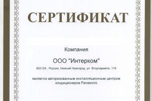 Интерком - Сертификат ремонт кондиционеры Panasonic