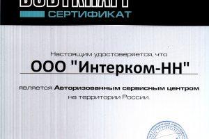 Интерком-НН - Сертификат сервисный центр Bodykraft