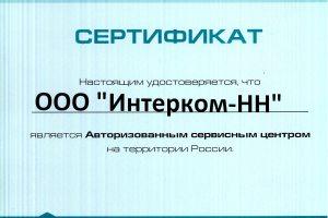 Интерком-НН - Сертификат сервисный центр Compak