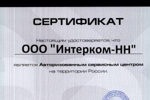 Интерком-НН - Сертификат сервисный центр Maxima