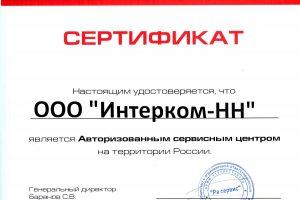 Интерком-НН - Сертификат сервисный центр Redmond