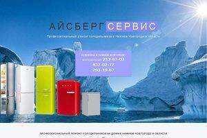 Ремонт холодильников Айсберг-Сервис. icebergnn.ru