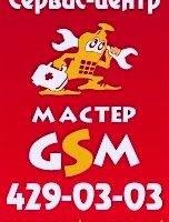 Логотип мастер gsm